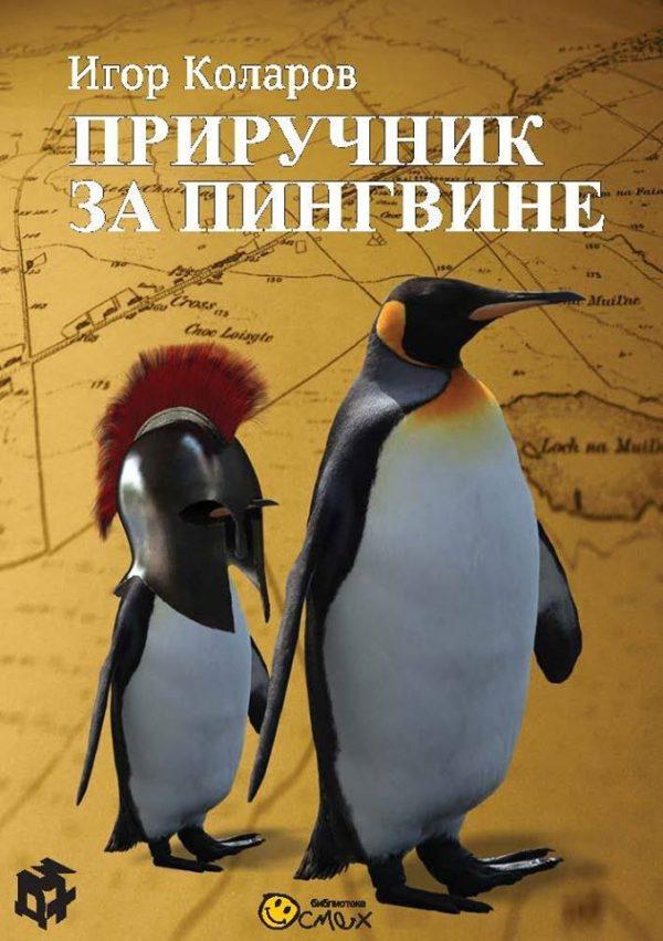 PRIRUČNIK ZA PINGVINE - Igor Kolarov   3D+