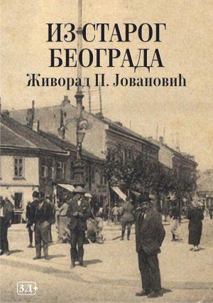 IZ STAROG BEOGRADA - Živorad P. Jovanović | 3D+