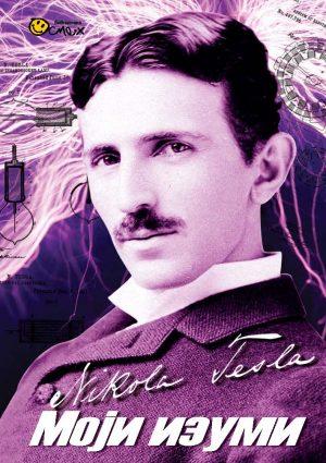 MOJI IZUMI - Nikola Tesla | 3D+