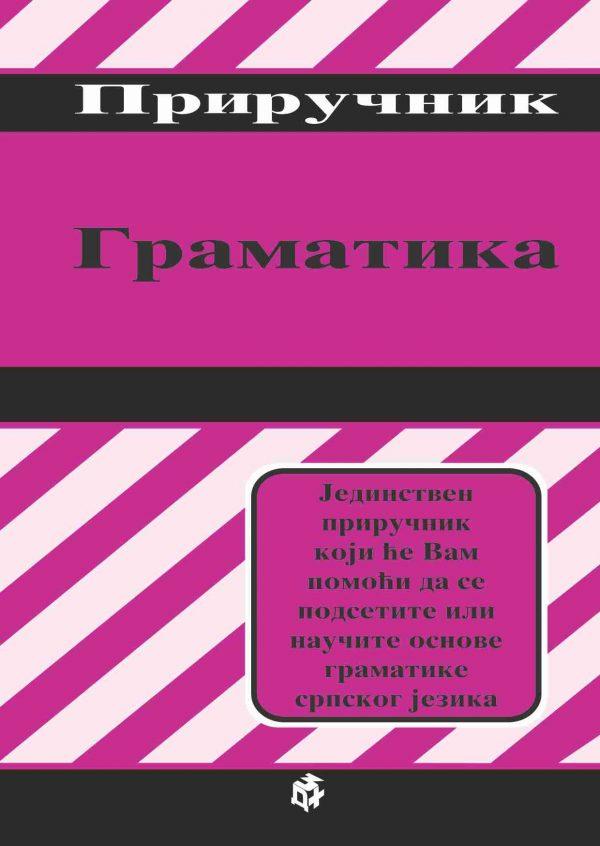 Gramatika srpskog jezika - Priručnik | 3D+