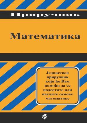 Matematika - Priručnik | 3D+